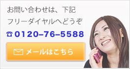 エイトホームへのお問い合わせは0120-76-5588まで